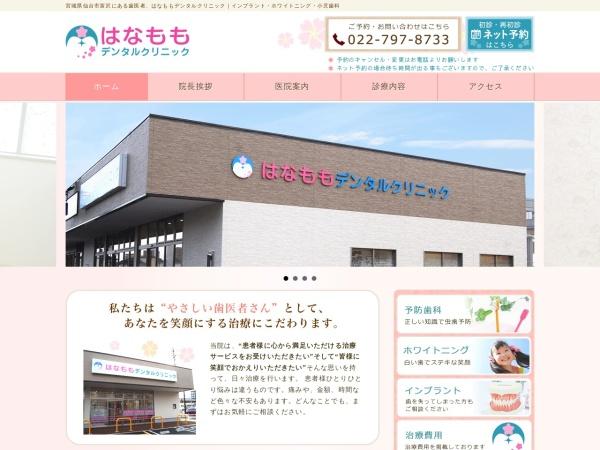 Screenshot of www.hanamomo-dc.net