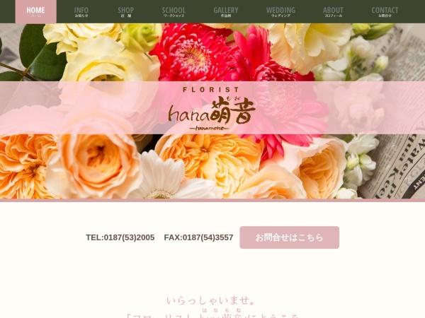 Screenshot of www.hanamone.jp