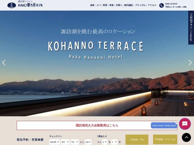 http://www.hananoi.co.jp/index.html
