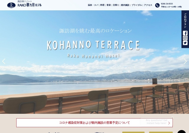 Screenshot of www.hananoi.co.jp