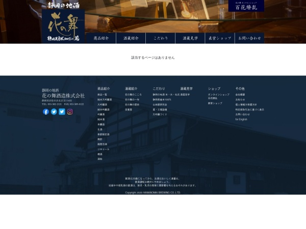 Screenshot of www.hananomai.co.jp