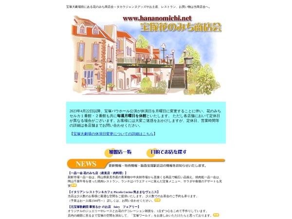 http://www.hananomichi.net/