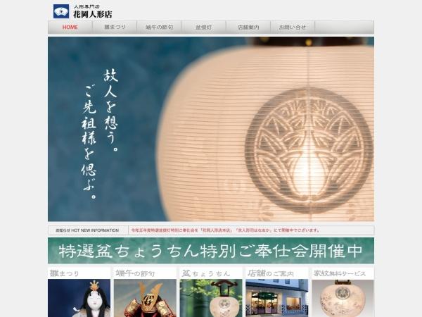 http://www.hanaoka.info