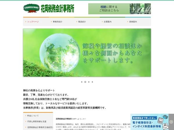 http://www.hanaokazeimukaikei.com