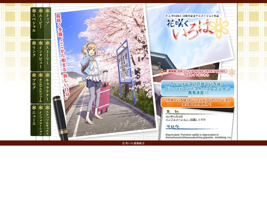 http://www.hanasakuiroha.jp/tv/
