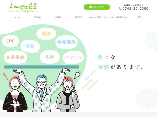 http://www.hanashiba-lo.com/