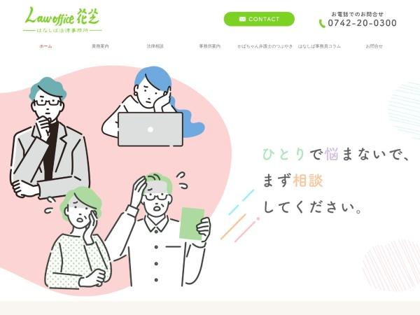 Screenshot of www.hanashiba-lo.com