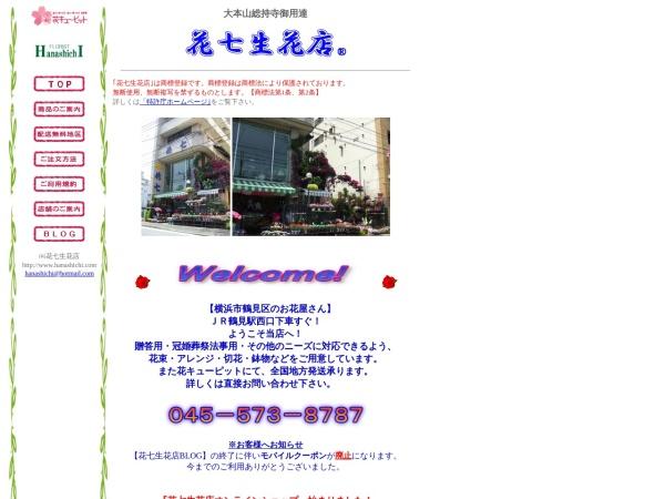 http://www.hanashichi.com