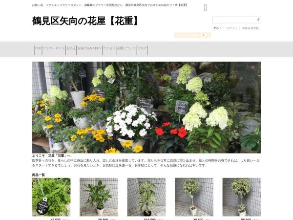 http://www.hanashige.net