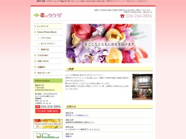 Screenshot of www.hanawa-takeda.com