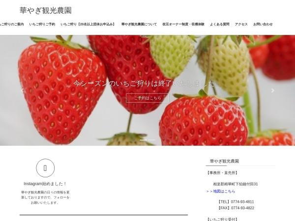 Screenshot of www.hanayagifarm.com