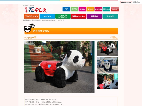 Screenshot of www.hanayashiki.net