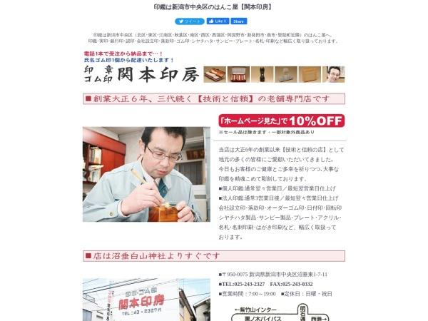 http://www.hancowa.jp/smt.html