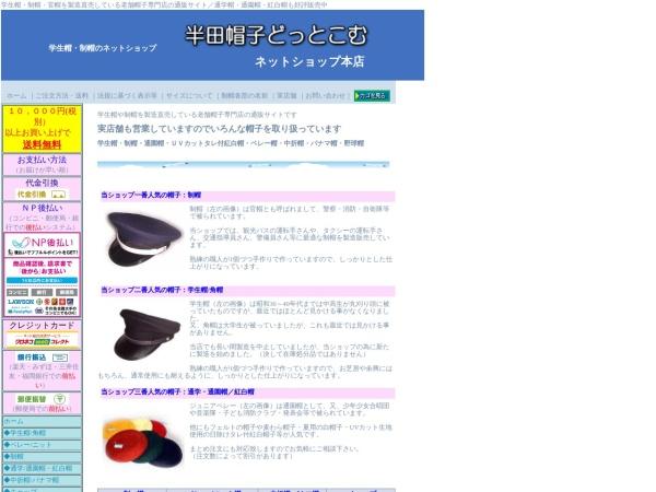 Screenshot of www.handa-boushi.com
