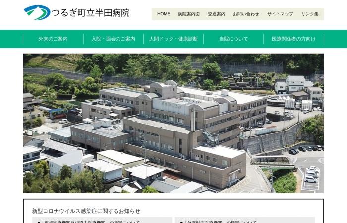Screenshot of www.handa-hospital.jp