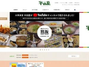 http://www.handaya.jp/menu/usually.html#rice