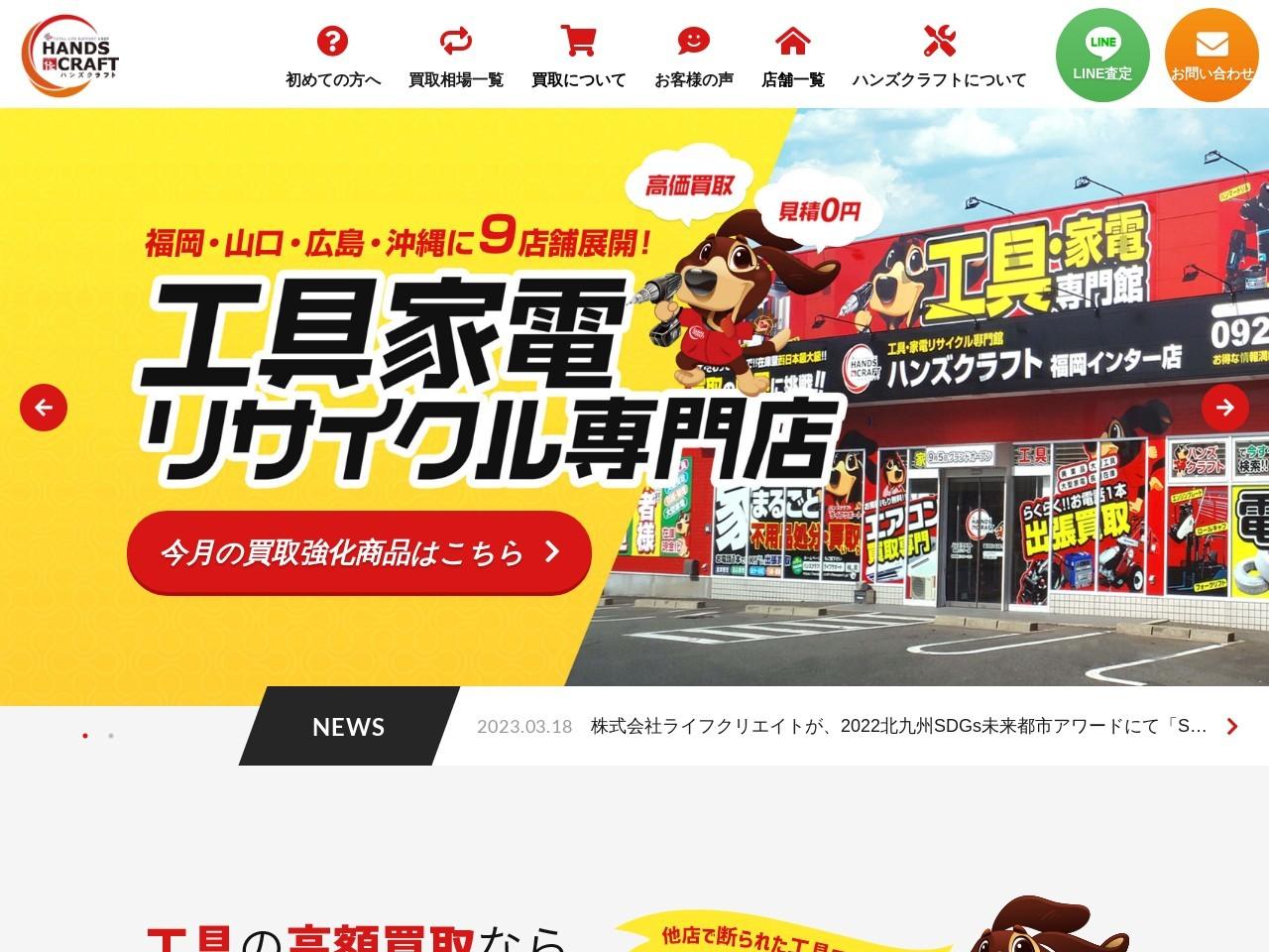 福岡 北九州のリサイクルショップ ハンズクラフト 処分回収 工具 家電 家具 買取