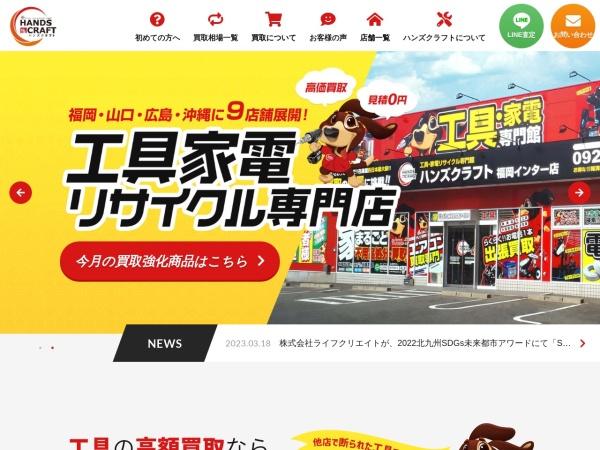 Screenshot of www.handscraft.jp