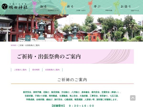http://www.hanedajinja.com/kitou/index.htm