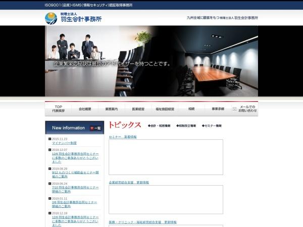 Screenshot of www.hanew.jp