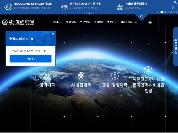 Screenshot of www.hangkong.ac.kr