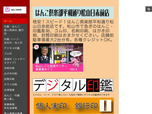 Screenshot of www.hankoclubheiwa.com