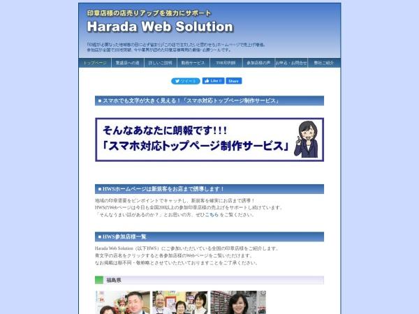 http://www.hankowa.jp/
