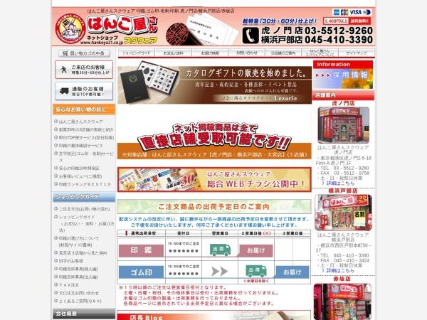 Screenshot of www.hankoya21.co.jp