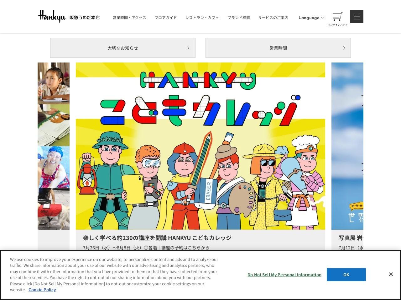 http://www.hankyu-dept.co.jp/honten/h/playkimono2017/