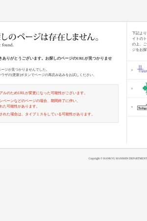 Screenshot of www.hankyu-dept.co.jp