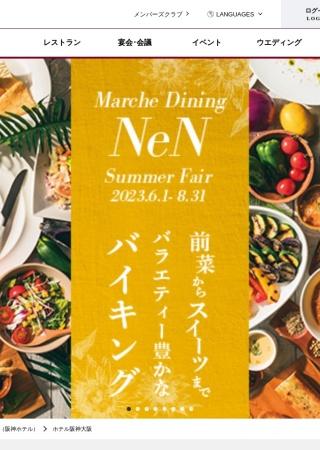 http://www.hankyu-hotel.com/hotel/hanshin/index.html