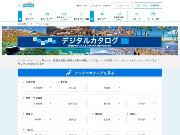 http://www.hankyu-travel.com/e-book/