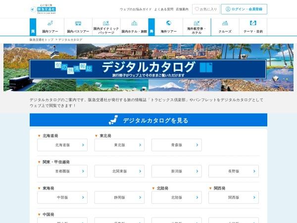 http://www.hankyu-travel.com/e-book/