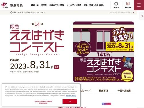 http://www.hankyu.co.jp/eehagaki/