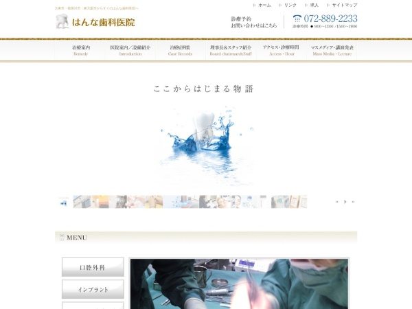Screenshot of www.hanna-dental.jp