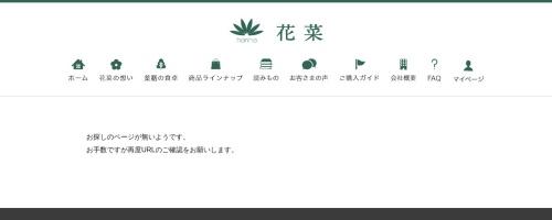 http://www.hanna-saku.jp/yasai_lp/