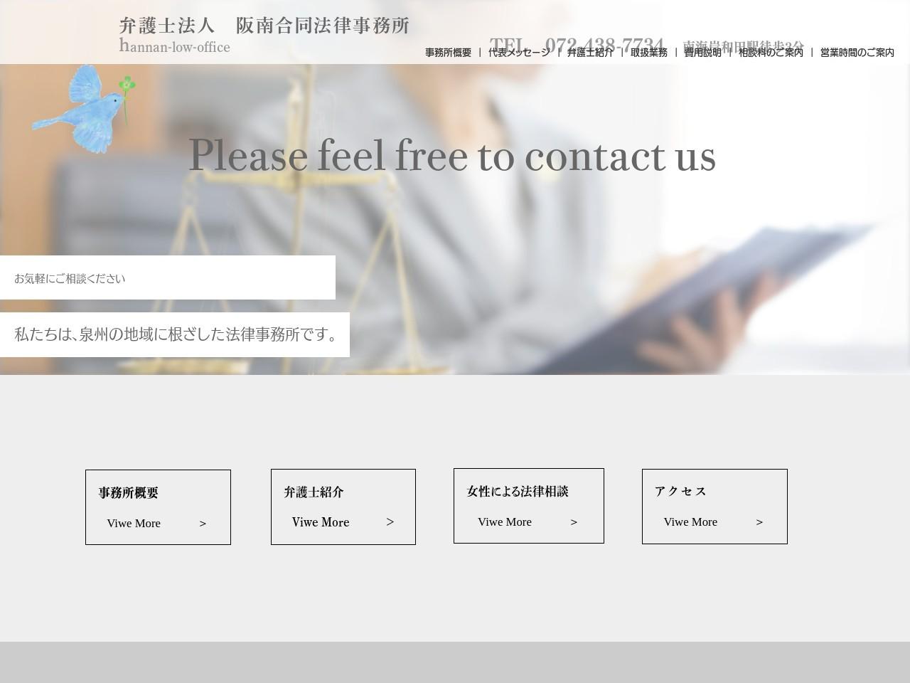 阪南合同法律事務所(弁護士法人)