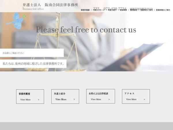 http://www.hannan-law.jp/
