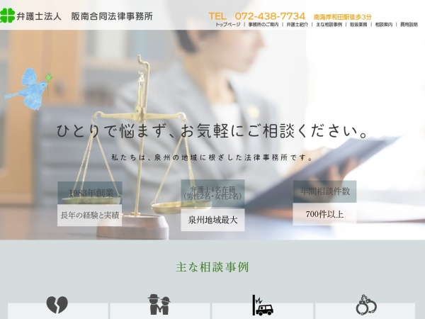 Screenshot of www.hannan-law.jp