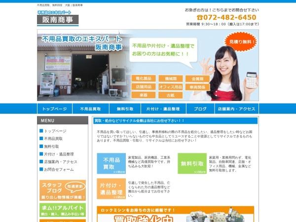 Screenshot of www.hannan-shoji.com