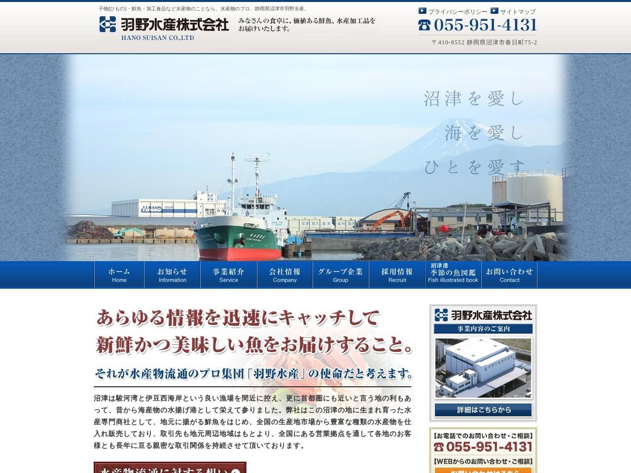 羽野水産株式会社