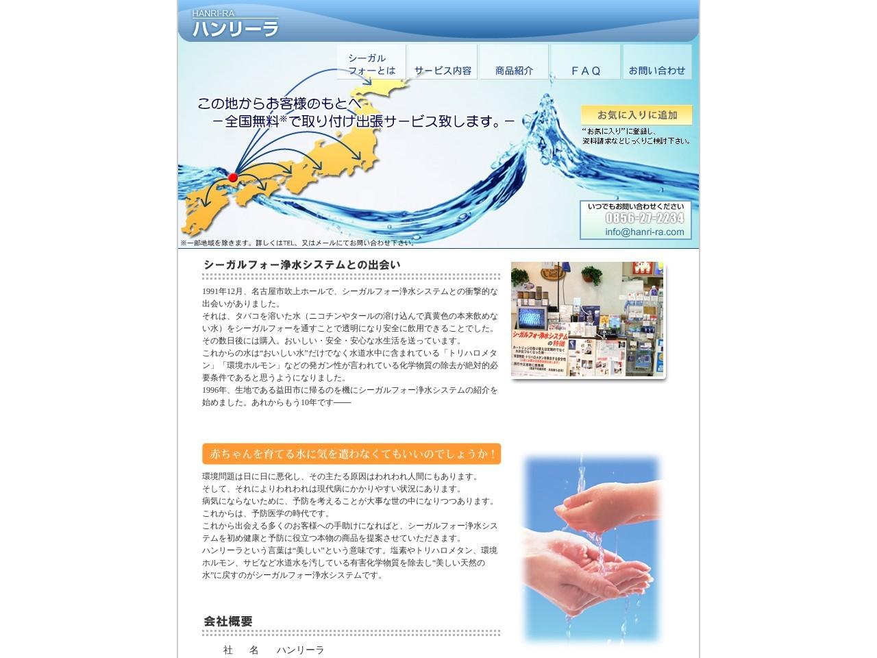 シーガルフォー浄水システム・ハンリーラ