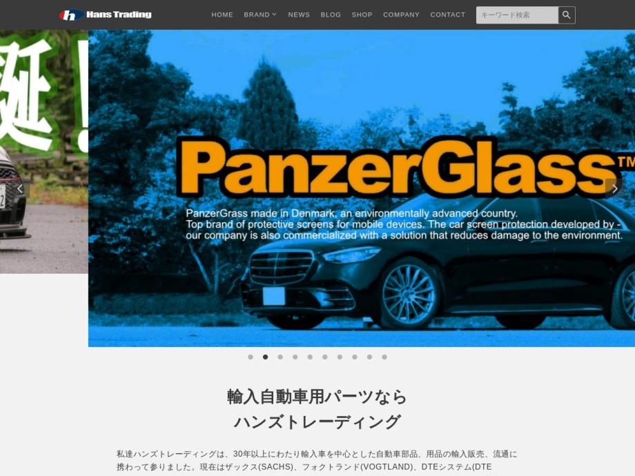 http://www.hans.co.jp/