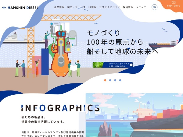 Screenshot of www.hanshin-dw.co.jp