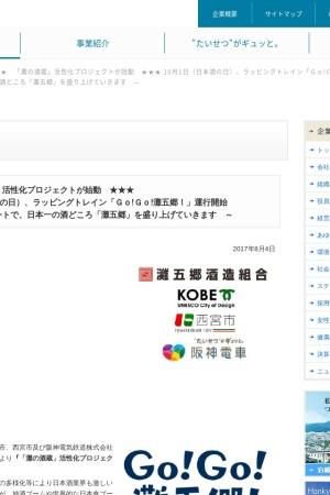 Screenshot of www.hanshin.co.jp