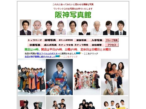 http://www.hanshincamera.jp