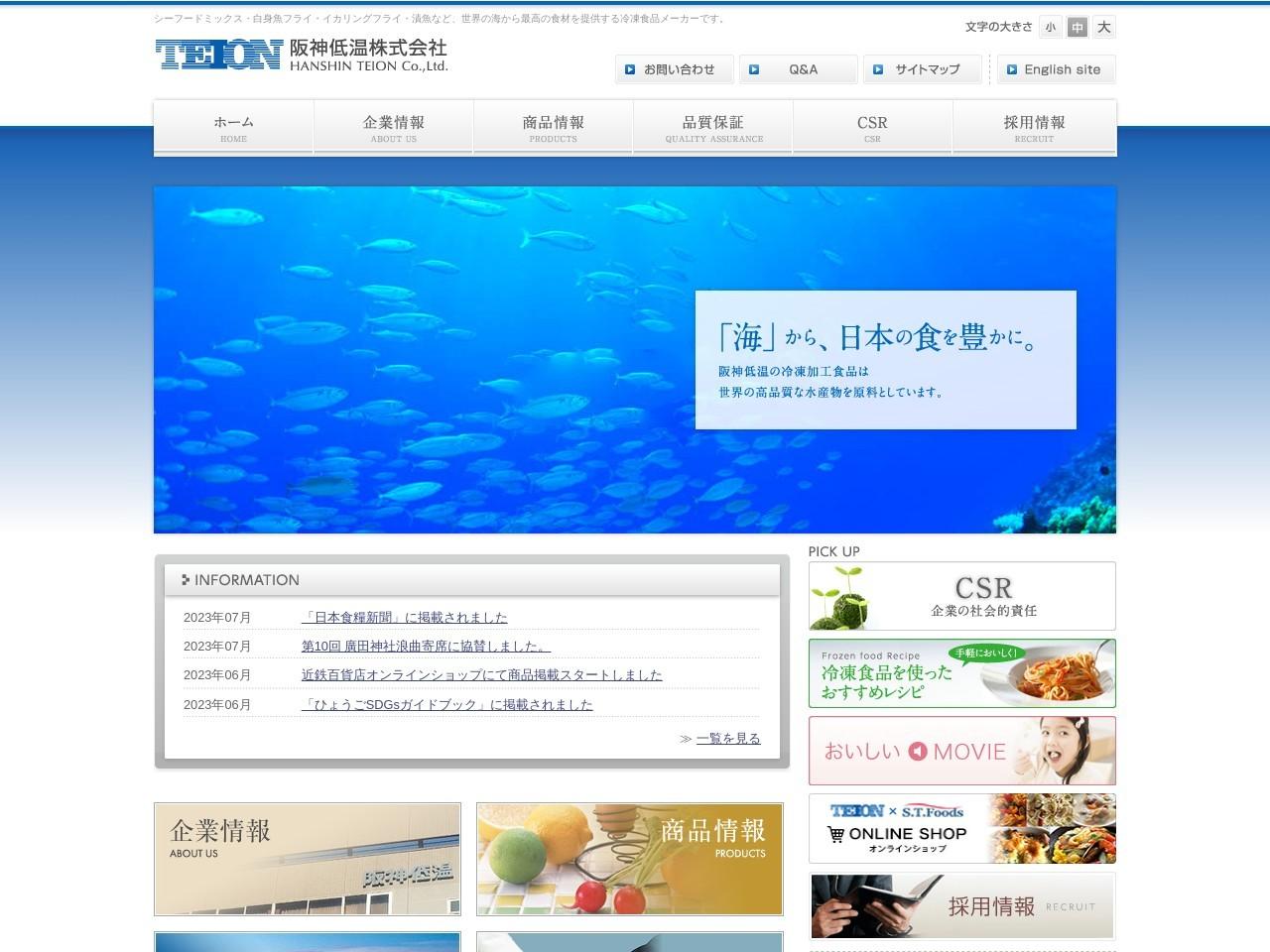 阪神低温株式会社本社