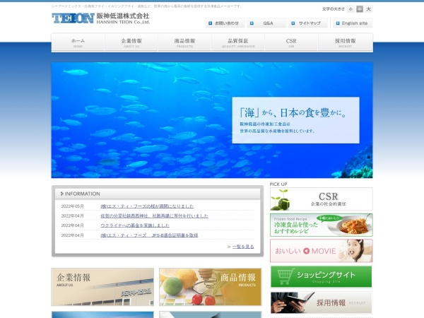 Screenshot of www.hanshinteion.co.jp