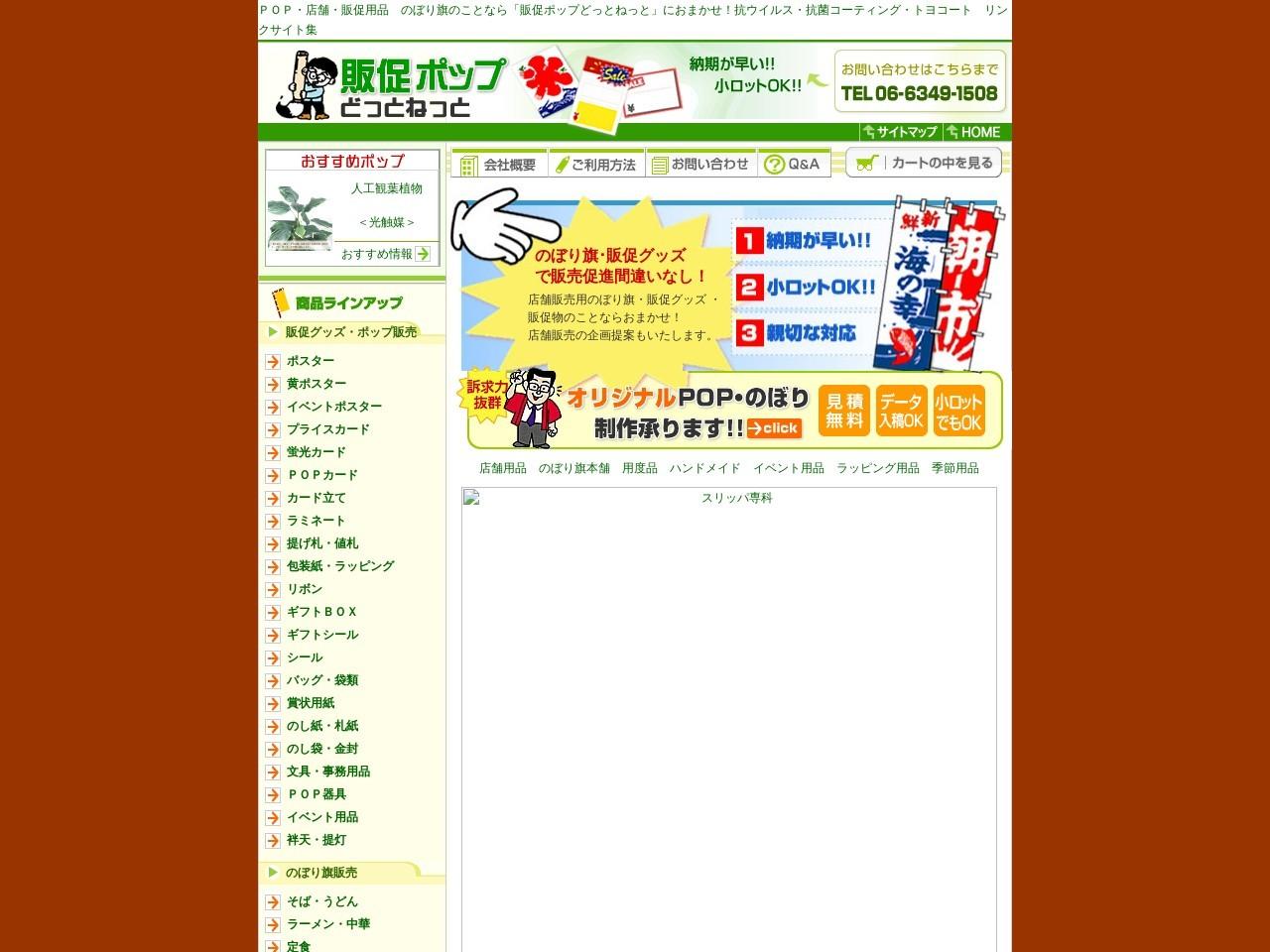 のぼり旗・販促グッズ・POP用品・賞状用紙・プライスカードの販促ポップ.net