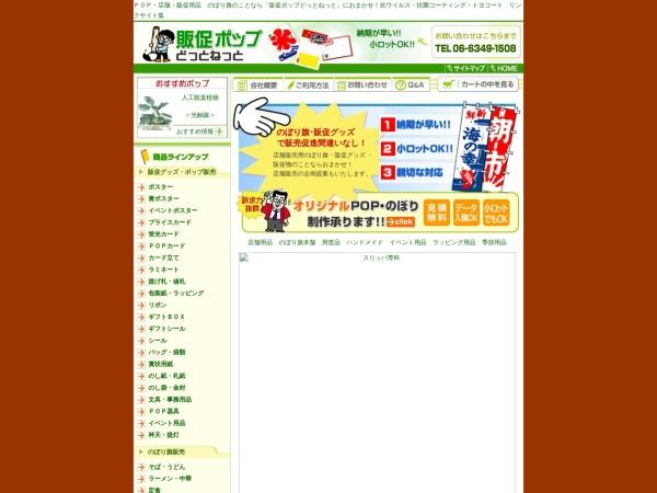Screenshot of www.hansokupop.net